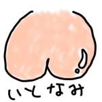 膀胱との会話。